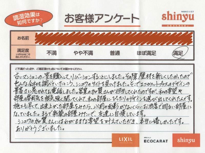 M.N様東京東京都練馬区Rスリット