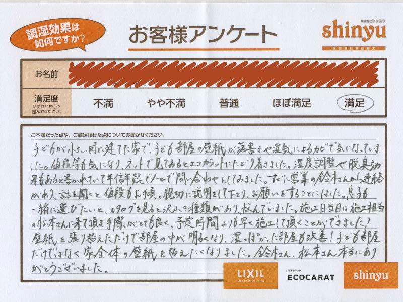 H.A様東京南多摩八王子市東京都八王子市ファインべース〈シンプル〉